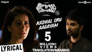 kadhal oru aagayam song lyrics with english transkation/meaning