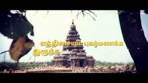 Thamizh Thaai Vaazhthu Song Lyrics - LKG