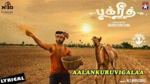 Aalanguruvigalaa Song Lyrics - Bakrid