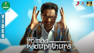 Romba Kadupethura Song Lyrics - Sean Roldan