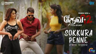 Sokkura Penne Song Lyrics - Devi 2