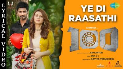 Ye Di Raasathi Song Lyrics - 100