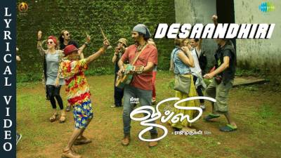 Desaandhiri Song Lyrics - Gypsy