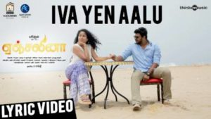 Iva Yen Aalu Song Lyrics - Angelina