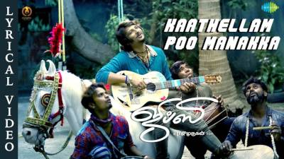 Kaathellam Poo Manakka Song Lyrics - Gypsy