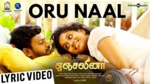 Oru Naal Song Lyrics - Angelina