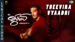 Theevira Vyaadhi Song Lyrics - Gypsy