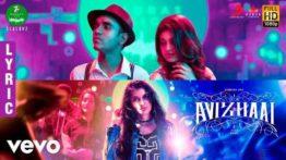 Avizhaai Song Lyrics - 7UP Madras Gig (Season 2)