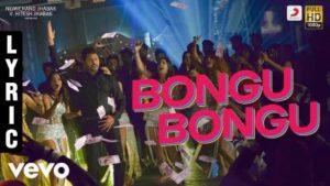 Bongu Bongu Song Lyrics - Pon Manickavel