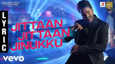 Jittaan Jittaan Jinukku Song Lyrics - Pon Manickavel