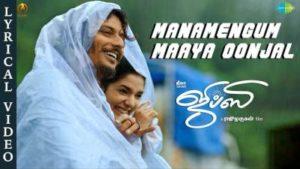 Manamengum Maaya Oonjal Song Lyrics - Gypsy