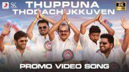Thuppuna Thodachukkuven Song Lyrics - Nenjamundu Nermaiyundu Odu Raja