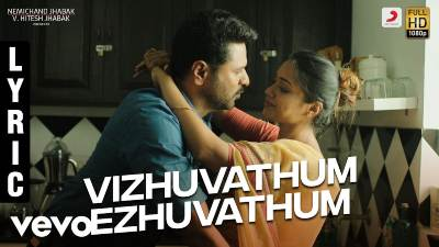 Vizhuvathum Ezhuvathum Song Lyrics - Pon Manickavel