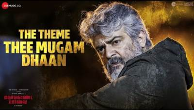 Thee Mugam Dhaan Song Lyrics - Nerkonda Paarvai (1)