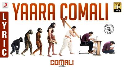 Yaara Comali Song Lyrics - Comali