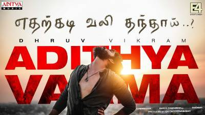 Edharkadi Song Lyrics - Adithya Varma