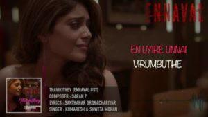 Thavikithey Song Lyrics - Ennaval
