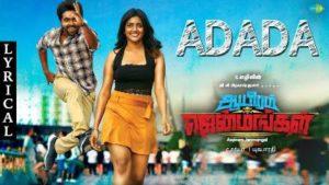 Adada Song Lyrics - Aayiram Jenmangal
