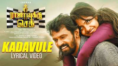 Kadavule Song Lyrics - Rajavukku Check