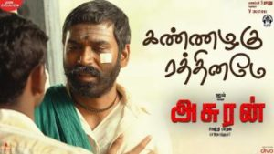 Kannazhagu Rathiname Song Lyrics - Asuran