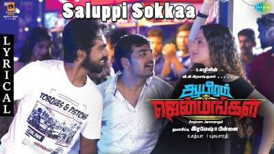 Saluppi Sokka Song Lyrics - Aayiram Jenmangal
