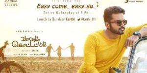 Easy Come Easy Go Song Lyrics - Vaanam Kottattum