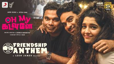 Friendship Anthem Song Lyrics - Oh My Kadavule