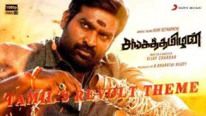 Tamil's Revolt Theme Song Lyrics -Sangathamizhan