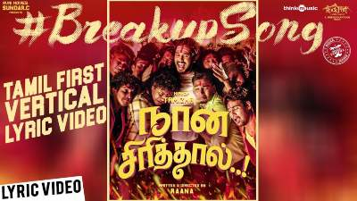 Breakup Song Lyrics - Naan Sirithal