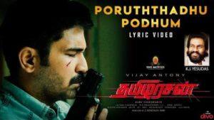 Poruththadhu Podhum Song Lyrics - Thamezharasan