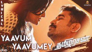 Yaavum Yaavumey Song Lyrics - Thamezharasan