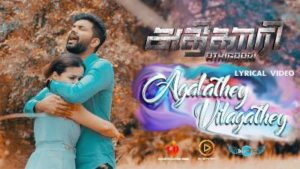 Agalathey Vilagathey Song Lyrics - Athigaari