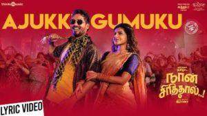 Ajukku Gumukku Song Lyrics - Naan Sirithal