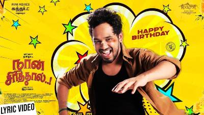 Happy Birthday Song Lyrics - Naan Sirithal