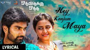 Hey Konjum Maaya Song Lyrics - Oththaikku Oththa