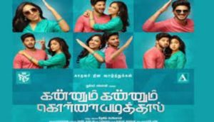 Kanave Nee Naan Song Lyrics