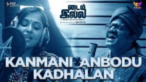 Kanmani Anbodu Kadhalan Song Lyrics - Time Illa