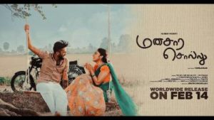 Mansara Sollu Song Lyrics - Teejay Arunasalam