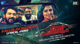 Allola Kallolam Song Lyrics - Plan Panni Pannanum