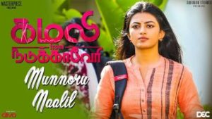 Munnoru Naalil Song Lyrics - Kamali From Nadukkaveri