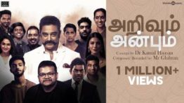 Arivum Anbum Song Lyrics - Dr. Kamal Hassan