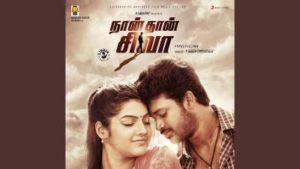 Darrunu Song Lyrics - Naan Thaan Siva, darrunu song lyrics in tamil, darrunu tamil song lyrics, naan thaan siva movie song lyrics