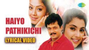 Haiyo Paththikkichchu Song Lyrics - Rhythm
