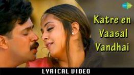 Kaatre En Vaasal Song Lyrics - Rhythm, kaatre en vaasal lyrics in english, kaatre en vaasal in tamil, kaatre en vaasal song lyrics in tamil