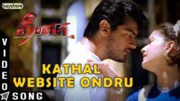 Kathal Website Ondru Song Lyrics - Dheena