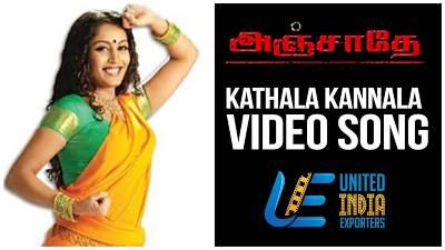 Kaththazha Kannaala Song Lyrics - Anjathe