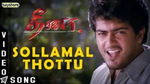 Sollamal Thottu Chellum Thendral Song Lyrics - Dheena, Dheena Movie Song Lyrics