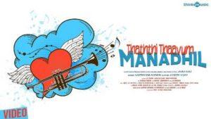 Thaththi Thaavum Song Lyrics - Aarthi MN Ashwin