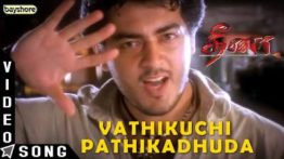 Vathikuchi Pathikadhuda Song Lyrics - Dheena