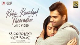 Koba Kanalgal Theeradha Song Lyrics - Unarvugal Thodarkathai